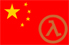 Chinese flag with lamda symbol